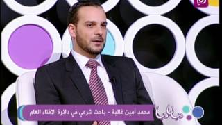 قضايا الأشخاص ذوي الاعاقة في الدين الاسلامي - محمد أمين غالية