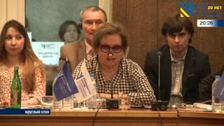 Круглый стол: Власть: моральные уроки (20-летие Школы в Голицыно)
