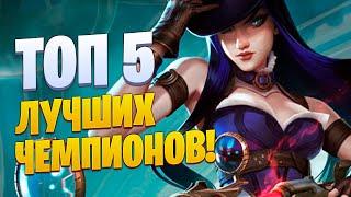 Baixar ТОП 5 ЛУЧШИХ ЧЕМПИОНОВ в League of legends
