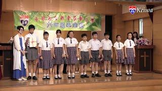Publication Date: 2021-01-26 | Video Title: 基華小學第55屆六年級畢業禮(2018)