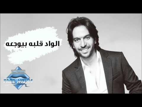 Bahaa Sultan - El Wad Albo Beyewga3o (Audio) | بهاء سلطان - الواد قلبه بيوجعه