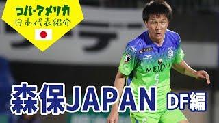 【コパ・アメリカ】日本代表選手を紹介!〜DF編〜