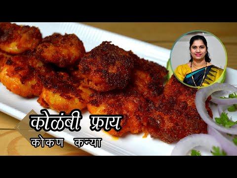 कोळंबी फ्राय । Prawns Fry | Kolambi fry recipe in marathi