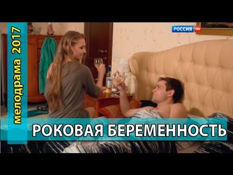 Видео фильм беременность