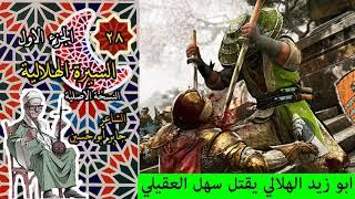 الشاعر جابر ابوحسين قصة ابوزيد الهلالى يقتل سهل العقيلى الحلقة 28 من السيرة الهلالية
