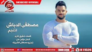 اغنية اتنجم - مصطفى الدباش - 2019 - MOSTAFA ELDBASH - ETNGM