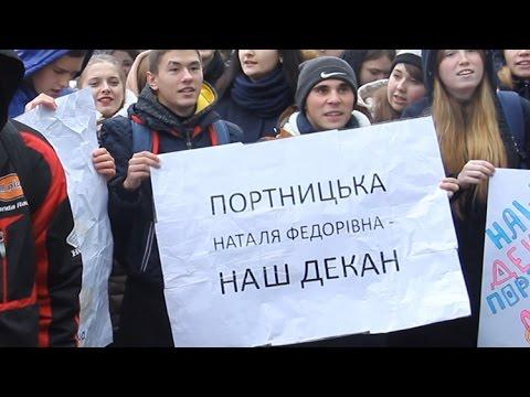 Близько сотні студентів житомирського ВУЗу оголосили бойкот через заміну декана факультету