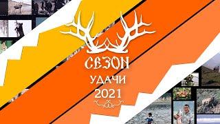 Фотоконкурс Сезон Удачи 2021