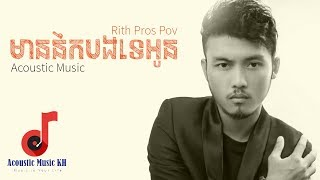 Acoustic Khmer Song - មាននឹកបងទេអូន | Mean Nek Bong Te Oun