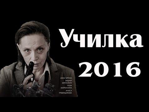 НОВЫЕ РОССИЙСКИЕ ФИЛЬМЫ 2016   ФИЛЬМ УЧИЛКА 2016 - Видео онлайн