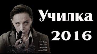 НОВЫЕ РОССИЙСКИЕ ФИЛЬМЫ 2016 | ФИЛЬМ УЧИЛКА 2016