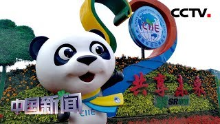 [中国新闻] 共享机遇 共创未来 进博会助力打造开放型世界经济   CCTV中文国际