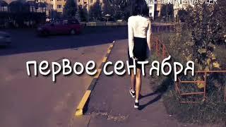 VLOG первое сентября/Секс?/Даша Касьяненко