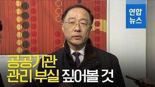 """홍남기 """"KTX·온수관 파열 등 공공기관 관리 부실 짚어볼 것"""" / 연합뉴스 (Yonhapnews)"""