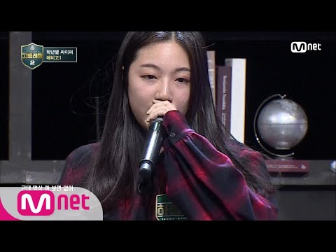 [ENG Sub] Schoolrapper2 [1회] '염색체만 XX 알지?' 하선호 @학년별싸이퍼 180223 EP.1