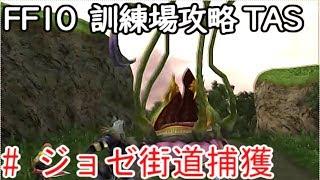 (コメ付き)【TAS】FF10 WIP 【ジョゼ街道捕獲編】