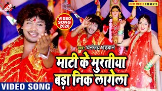 #Dhananjay Dhadkan का नया देवी गीत Video 2020 || माटी के मूरतिया बड़ा निक लागेला || Mati Ke Muratiya