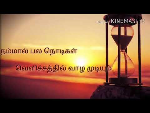 Inspirational Whatsapp Status In Tamil Motivational Whatsapp Status