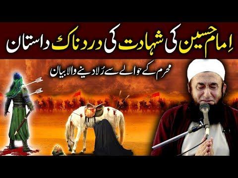[Cryful] Hazrat Imam Hussain (R.A) Shahadat   Waqya Karbala Full Bayan Molana Tariq Jameel 2017