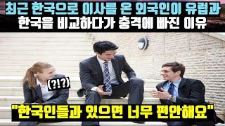 최근 한국으로 이사 온 외국인이 유럽과 한국을 비교하다…