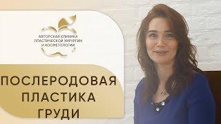 Увеличение грудей в клинике Хромова отзывы. 🤱 Хирург Кахраманов отзывы 12+