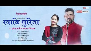 Syali Surija (स्यालि सुरिजा) || Mukesh Sati & Vandana Uniyal || Latest Garhwali Song 2018