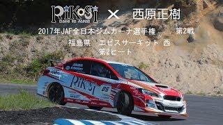 2017 JAF 全日本ジムカーナ選手権 第2戦 エビスサーキット 決勝2本目 西原正樹(Masaki Nishihara)