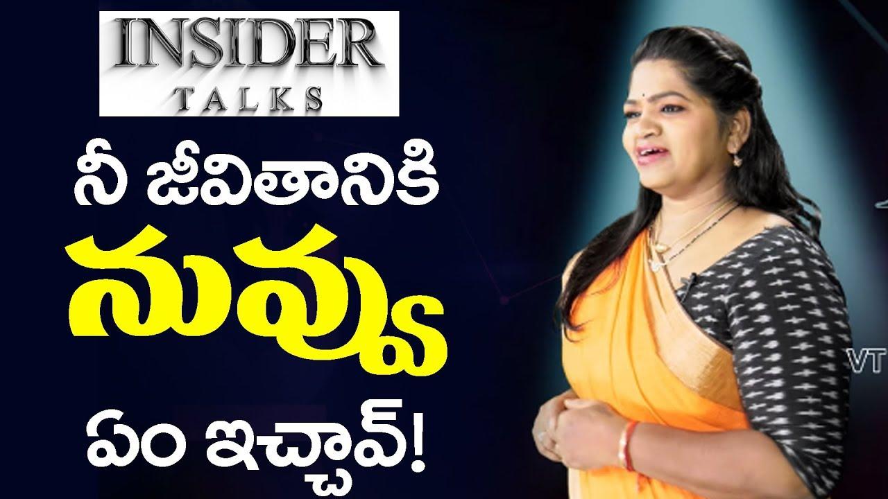 నీ జీవితానికి నువ్వు ఏం ఇచ్చావ్ | Jessy Naidu | Success Stories Telugu | Insider Talks Telugu