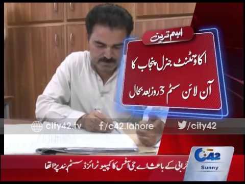 42 Breaking: Accountant General Punjab Offline system restored after 3 days
