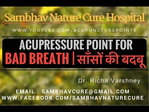 Get rid of Bad Breath | Halitosis home remedies - Acupuncture points |  Acupressure (hindi video)