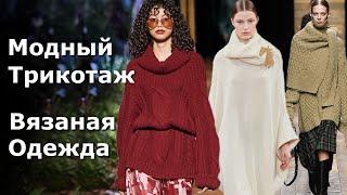 Вязаная одежда и трикотаж зима 2020 2021 Модный обзор трендов