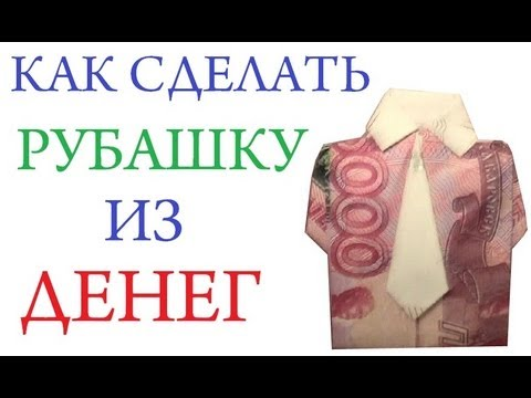 видео: Как сделать рубашку из денег. Сможет каждый