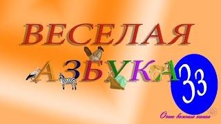 Веселая АЗБУКА! Учим буквы Развивающие мультики про Алфавит. Буква З