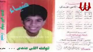 Diaa -  El Ha2 Msh 3aleh / ضياء - الحق مش عليك