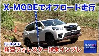 SUBARU新型フォレスターX-MODE体験オフロード試乗&アクセサリーパーツ紹介