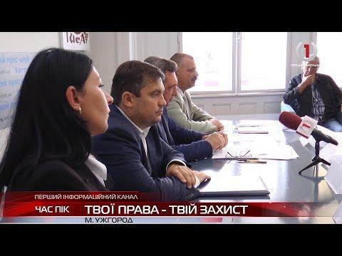 В Ужгороді презентували історії людей, які скористалися безоплатною правовою допомогою