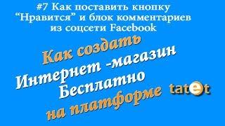 Как поставить комментарии Facebook в интернет магазин на Tatet.net. #7 видеоурок