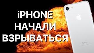 iPhone взрывается, но ему можно