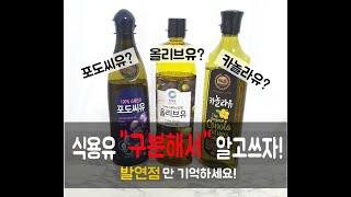 올리브유 카놀라유 포도씨유 차이 특징과 올바른 사용법 …