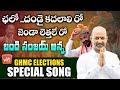 Bandi Sanjay Anna GHMC Elections Special Song | Bandi Sanjay Latest Song | Telangana BJP | YOYO TV