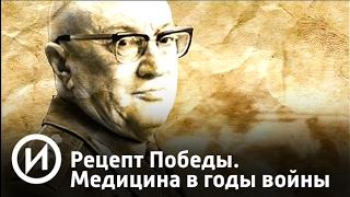 Рецепт Победы. Медицина в годы Великой Отечественной войны | Телеканал