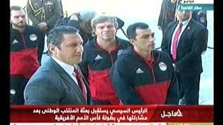 الرئيس السيسي يستقبل بعثة المنتخب الوطني 06-02-2017