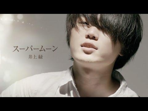 井上緑「スーパームーン」Music Video(Full ver.)