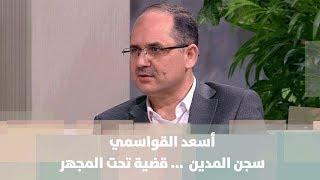 أسعد القواسمي - سجن المدين .. قضية تحت المجهر
