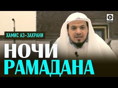 """""""Ночи Рамадана важны"""" - Шейх Хамис аз-Захрани"""