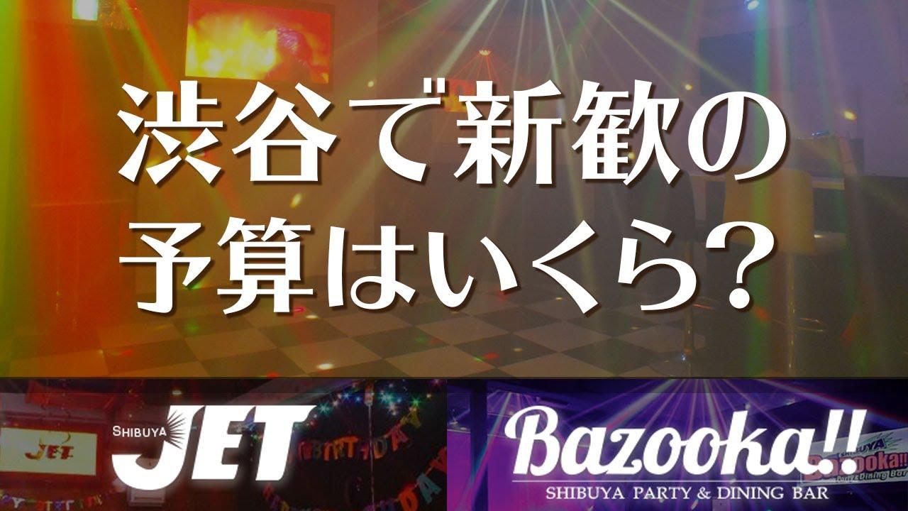 渋谷で新歓の予算は?渋谷JET&Bazooka!!