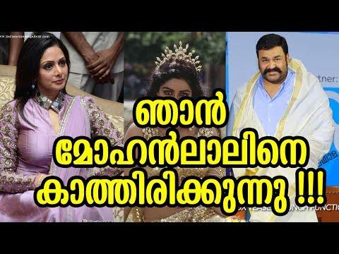 താരറാണി ശ്രീദേവി തുറന്നു പറയുന്നു   Mohanlal   Sreedevi Kapoor   SS Rajamouli   Latest News