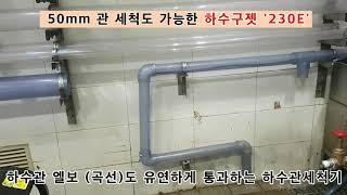 하수관고압세척기 230E / 하수구뚫는기계 / 아파트배…