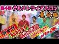 【夏祭り】第4回!飲食店5店舗!早食い競争!!