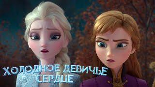 Холодное сердце: Если бы диснеевские принцессы вели себя как обычные девушки (Переозвучка)